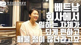 베트남 해외취업 이야기! 에버피아 취업자 윤혜수 인터뷰