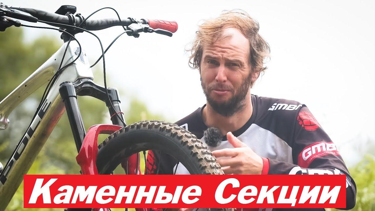 GMBN по-русски. Каменные Секции как проходить