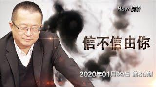从中东近况看川普其人 I 蔡英文 韩国瑜 谁会成为下一届台湾总统? 《信不信由你》2020.01.09 第30期