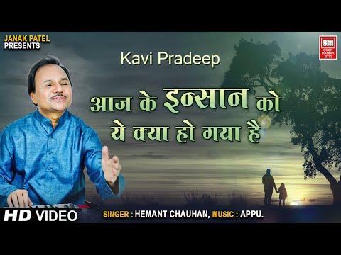 आज के इन्सान को ये  | Aaj Ke Insaan Ko Yeh Kya Ho Gaya | Kavi Pradeep I Hemant Chauhan Bhajan