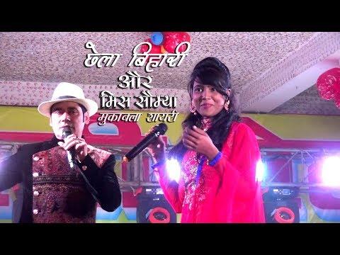शेर शायरी के साथ सुपरस्टार छैला बिहारी और मिस सौम्या की लाइव स्टेज शो Bodni Mara Ra Bodan Jhata