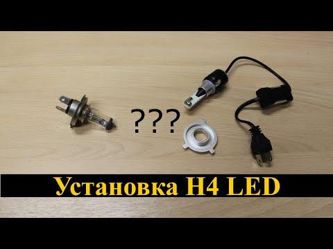 Как устанавливать светодиодные LED лампы H4 | Установка H4 Red Storm и H4 Turbine