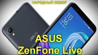 ASUS ZenFone Live: смартфон на Android Go по доступной цене