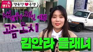 [앤TV] 김안라 웨딩플래너 리얼 동행기 (행복한 동행…