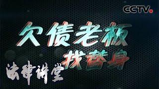 《法律讲堂(生活版)》 20200517 欠债老板找替身| CCTV社会与法