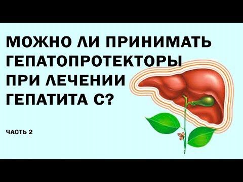 Можно ли принимать гепатопротекторы при лечении гепатита С. Часть 2