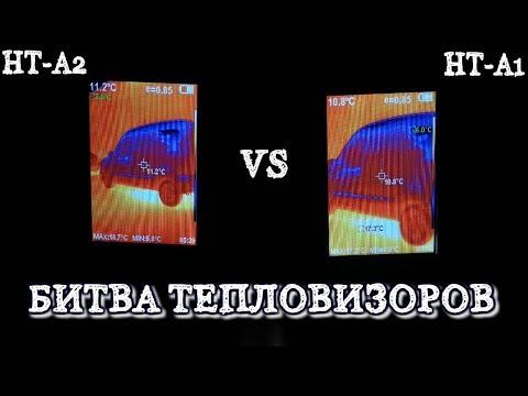 Тепловизор HT-A1 против HT-A2. Horror .