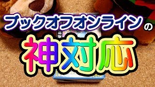 【ゆっくり開封動画】 Vol.09 ブックオフオンラインの神対応 【しばいぬGAMES】