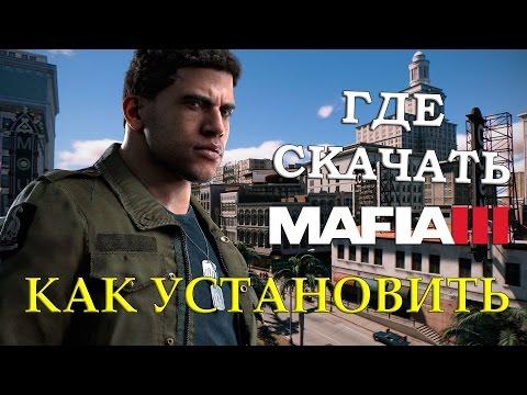 Где скачать и Как Установить Мафия 3 (Mafia, R.G. Механики)