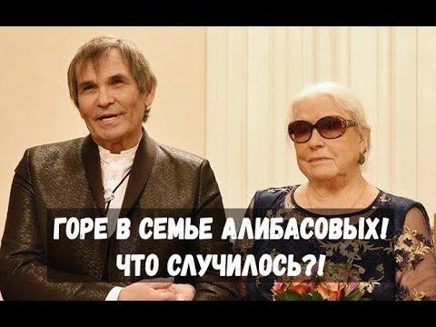 Новая беда в семье Алибасовых! Срочные новости!