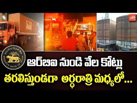 Chennai News | RBI vehicle with huge cash breaks down on Poonamallee Raod | Aminjikarai | YOYO TV