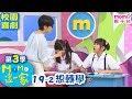 MOMO這一家【想轉學】第三季 第19集-2|家庭校園喜劇|趣味兒童短劇【momo親子台|官方HD網路版】MOMO Family|S3 EP 19 - 2|momokids Official