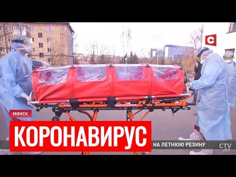 Коронавирус в Беларуси. Главное на сегодня (03.04). Как белорусы объединились для борьбы с вирусом