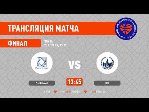 Profit Basket – МГУ. Элита. Финал