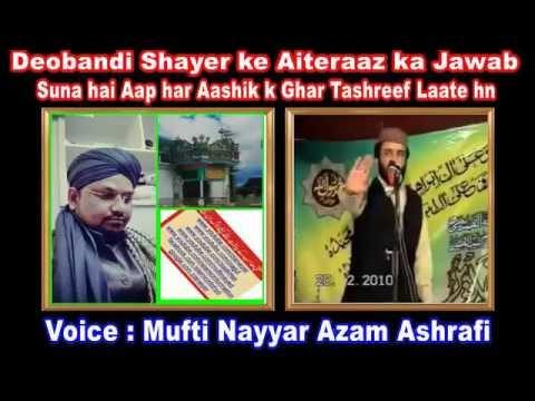 Suna Hai Aap Har Aashiq k Ghar Tashreef Laate Hn pr Aiteraz ka Jawab   YouTube