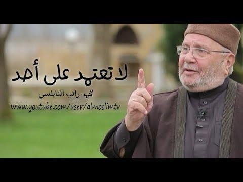 لاتعتمد على احد !!   مؤعظة مؤثرة محمد راتب النابلسي thumbnail
