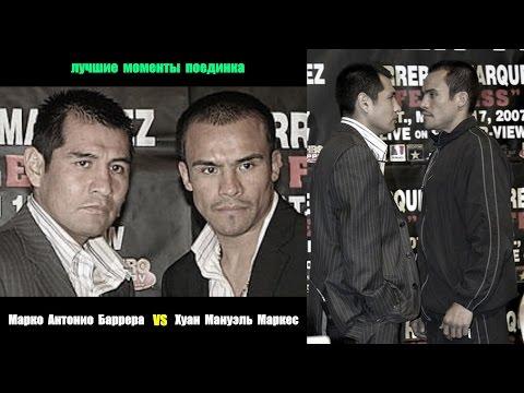 Хуан Маркес vs. Марко Баррера (лучшие моменты)|720p|50fps