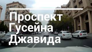 Баку Проспект Гусейна Джавида (Параллельная 4-ая)