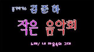 김준하의 내마음속의그대 /작은음악회공연실황 #1