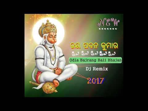 Jay Paban Kumar -Odia New Bajrang Bali Bhajan