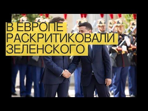 ВЕвропе раскритиковали Зеленского за«приступ сексизма» вПариже