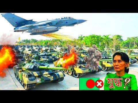 Bangladesh VS Myanmar Military Power 2019 // ভয়ে মিয়ানমারের সঙ্গে যুদ্ধে জড়াচ্ছে না বাংলাদেশ