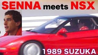 A SENNA meets NSX セナがNSXをテストドライブ!【Best MOTORing】1989