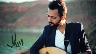 Da'i Allawma - Rebal Alkhodari [Official Video Clip 2017] دع اللوم . ريبال الخضري