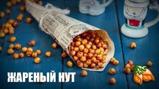 Жареный нут (на сковороде и в духовке) — видео рецепт