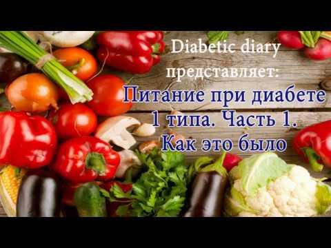 #2 Сахарный диабет: питание и диета при сахарном диабете 1 типа. Часть 1: Как это было
