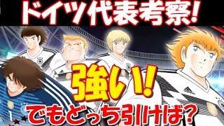 【たたかえドリームチーム】実況#431 ドイツ代表考察!引くならやっぱあの人狙い!日本代表ガチャとどっちがいいの?