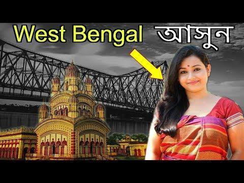 পশ্চিমবঙ্গ রাজ্য || ভারতের পশ্চিমবঙ্গ রাজ্যের অদ্ভুত কিছু তথ্য || Amazing Facts About West Bengal