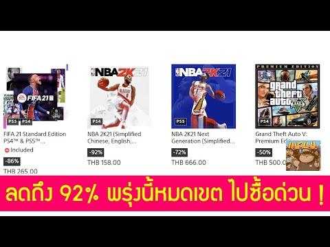 FIFA21 ลด 86% NBA2K21 ลด 92% แบบดิจิตอล PS4 PS5 ไปซื้อด่วน หมดเขตพรุ่งนี้