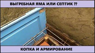 СЕПТИК ДЛЯ ЧАСТНОГО ДОМА 1  КОПКА АРМИРОВАНИЕ ФУНДАМЕНТА