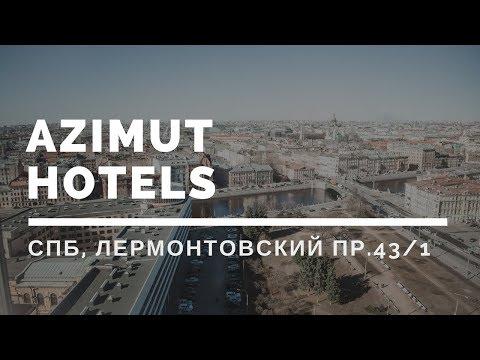 Обзор. Azimut Hotels. Санкт-Петербург.