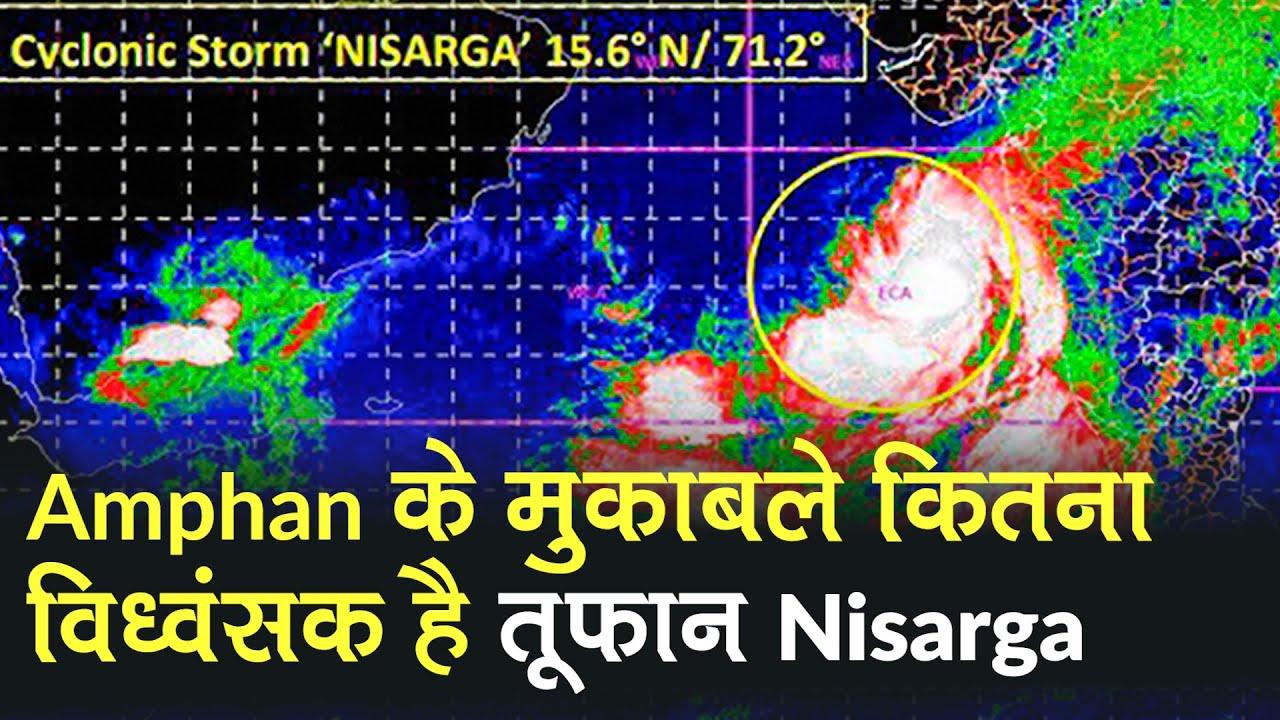 Nisarga Cyclone: Amphan के मुकाबले कितना खतरनाक है Nisarga तूफान