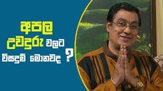 Piyum Vila | අපල උවදුරු වලට විසදුම් මොනවද..? | 02-01-2019 | Siyatha TV Thumbnail