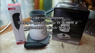 Кофе (капучино) по-быстрому. Электро-турка Gorenje TCM 300 W. Обзор.