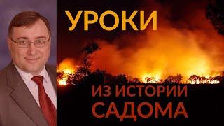 Уроки из истории Содома -  Константин Лиховодов