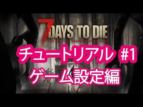 チュートリアル #1 | ゲーム設定編 | 7 Days to Die |