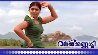 Manikkuyile.... Song From Super Hit Malayalam Movie Valkkannadi [HD]