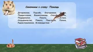 синонимы к слову помощь в видеословаре русских синонимов онлайн