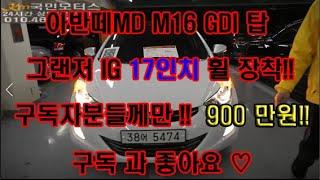 현대 아반떼 MD M16 GDI 탑 모델 !! 자세차량…