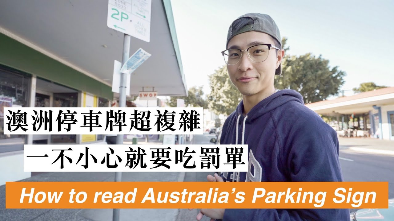 如何看懂澳洲停車牌🚸|How to read Australia's PARKING SIGN correctly