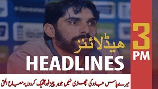 ARYNews Headlines | 'I don't have a magic stick to make things perfect quickly'  3PM | 7Dec 2019