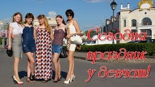 Holiday at girls (Сегодня праздник у девчат)(, 2013-07-26T13:10:33.000Z)