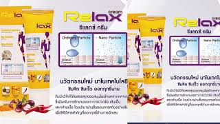 Relax Cream The Best of Pain Cream