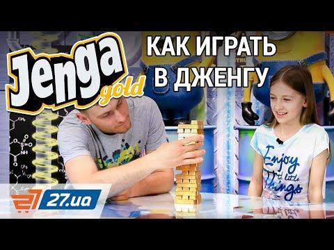 Hasbro Дженга Голд. Как играть в дженгу – 27.UA
