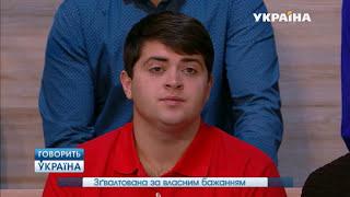 🔥 Изнасилована по собственному желанию ¦ Говорит Украина