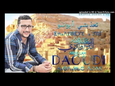 Abdellah DAOUDI - T3dabtyi A youno تعذبتي - عبد الله الداودي